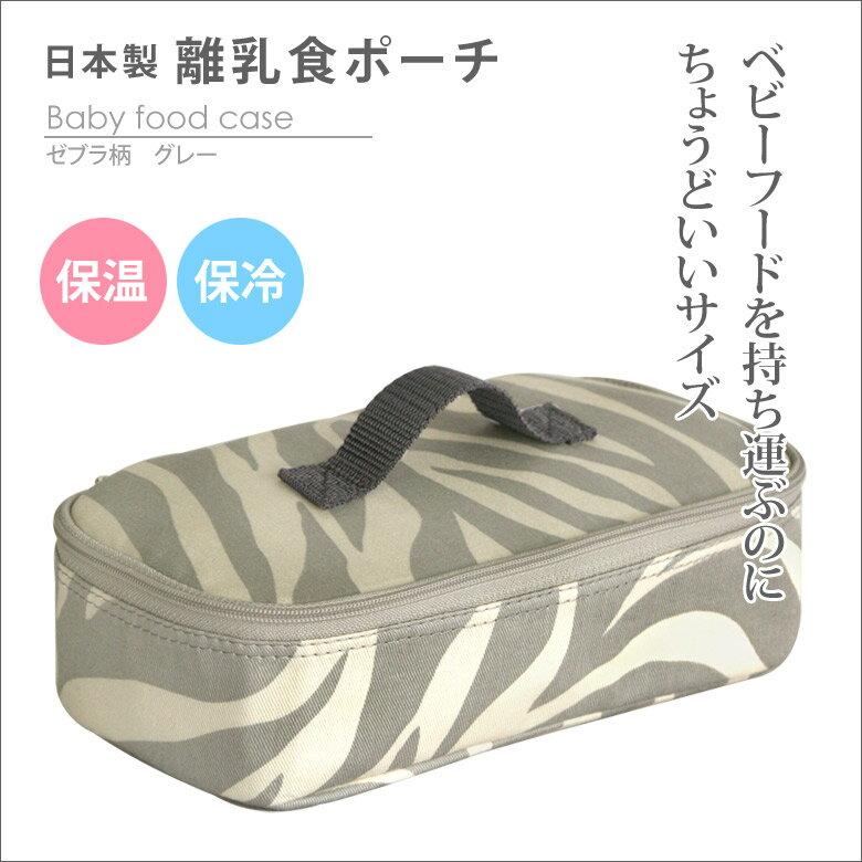 【 日本製 】 離乳食 お弁当箱ケース 保冷保温 pouche ポーチェ CTN-LBX ゼブラ柄 グレー