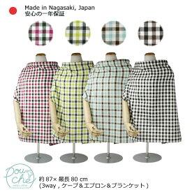 授乳ケープ 「ブロックチェック」 【授乳カバー ワイヤー入り 3way 日本製 ひざかけ かたかけ pouche ポーチェ】