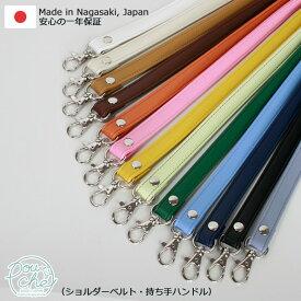 バッグ 持ち手 「オールマイティー」 【ハンドル 日本製 ナスカン付き バッグ用 ポーチ用 1.5cm×37cm】