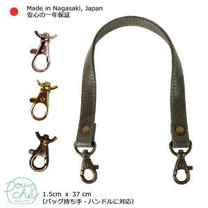 バッグ 持ち手 「レザーニフティー グレイ」 【ハンドル 日本製 ナスカン付き バッグ用 ポーチ用 1.5cm×37cm】