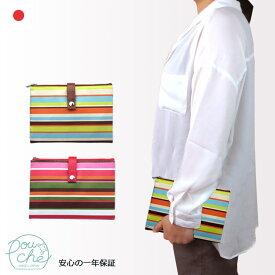 母子手帳ケース 二人用 「Wポーチ Mサイズ ストライプ」 【2人分 おしゃれ 二人用 ブランド pouche ポーチェ】