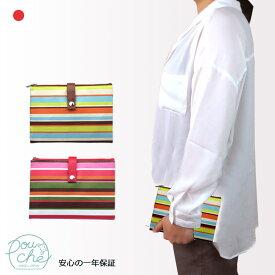 母子手帳ケース 「WポーチSサイズ ストライプ」 【2人分 おしゃれ 二人用 ブランド pouche ポーチェ】
