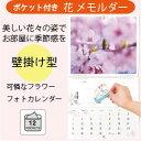 ポケット付きカレンダー 花メモルダー 2021 (ホールドシール&スケジュールシール付き)|カレンダー 壁掛け シール …