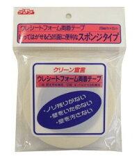 貼ってはがせる両面テープ:ウレシートフォーム両面テープ20mm×5M