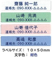 耐洗ネームラベル(介護シール)10mm×50mm