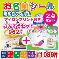 名前シール/入学準備の防水タイプDX(算数セット用・全1085片)