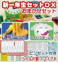 特急仕上げ・名前シール/新一年生セットDX(算数セット・持ち物用全1217片)