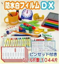 名前シール/防水白フィルムタイプDX(算数セット用全1044片)