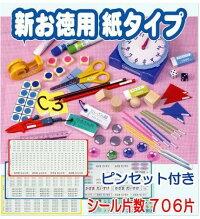名前シール/お徳用紙タイプ入学入園準備に最適です。(算数セット用・全706片)