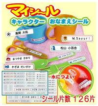 キャラクター付きマイシール126片入り(入園・幼児用)