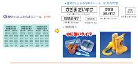名前シール/新一年生セットDX・卒園記念品に最適(包装・荷姿)