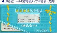 名前シール/お徳用紙タイプ・卒園記念品に最適(包装・荷姿)