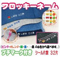 フロッキーネームプチマーク付き32片(衣類の名前プリント)