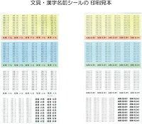 文具・漢字お名前シール(防水フィルムタイプ)全321片の印刷見本