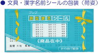 漢字お名前シール(防水フィルムタイプ)全321片の包装・荷姿
