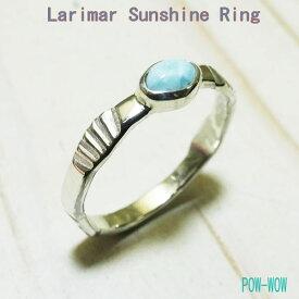 シルバー925 リング シンプル ラリマー サンシャイン リング 指輪 シルバーリング 925 ピンキー Sunshine【13号画像商品 在庫1】 【1号〜25号 受注製作】
