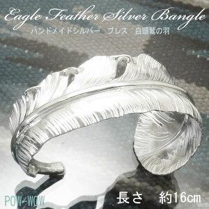 フェザーバングルハンドメイドシルバーブレスレット白頭鷲の羽根メンズアクセプレミアム銀板からダイレクト銀職人