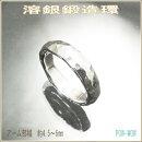 溶銀鍛造環リング【受注製作】指輪シルバー925【サイズ15号から23号まで】