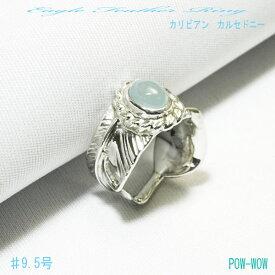 カリビアン カルセドニー ピンキー フェザーリング シルバーリング 指輪 手作り 鷲の羽 9.5号