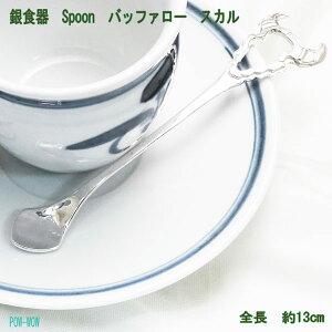 銀製スプーン バッファロースカル spoon BUFFALO SKULL 手作り レア物 一点もの 銀細工師 シルバー職人 ハンドメイド シルバーワーク シルバーアイテム【全長 約13cm】