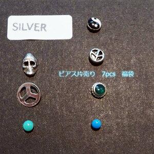 925 ピアス ピアス 福袋 レジン エナメル 片売り 925 シルバーピアス ターコイズ カラー など Silver 92.5% ニッケル含まず soku