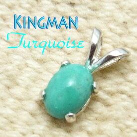 キングマン 鉱山 USA アリゾナ州産出 AAAターコイズ(トルコ石) シンプル シルバーペンダント ネイティヴ(ネイティブ)アメリカンスピリット ターコイズブルーに魅せられて 1点もの オンリーワン プチシルバー チャーム