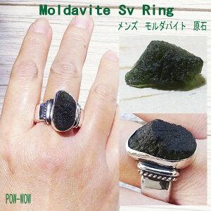 モルダバイト指輪925メンズシルバーリング【受注製作】原石不定形ユニークハンドメイド【20号〜30号】