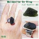 モルダバイト 指輪 925 メンズ シルバーリング【受注製作】原石 不定形 ユニーク ハンドメイド【20号〜30号】