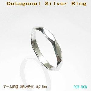 八角形のリングOctagonalSvRingOCTAGON【受注製作】オクタゴンシルバー925【サイズ5号から25号まで】