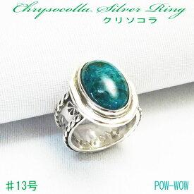 クリソコラ 925 指輪 シルバーリング 手作り いぶし銀 レディース 13号 sdjly19