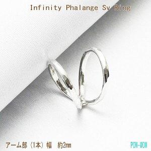 ファランジリングInfinity【受注製作】無限シルバーリング【サイズ5号から20号まで】