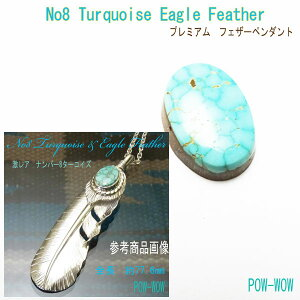 【受注製作】NO8ターコイズハートフェザーイーグルフェザーペンダントシルバーフェザー白頭鷲の羽プレミアムネイティブスピリット