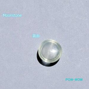ムーンストーンキャッツアイルース約8mmラウンドハイクオリティカボーションru