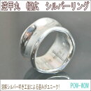 【送料無料】逆甲丸シルバーリング20.5号