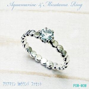 アクアマリンリング水玉キラキラ天然石Aquamarineラウンドファセット15.5号