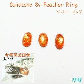 サンストーン フェザーリング【受注製作】ピンキー キュート キラキラ 指輪 手作り シルバー 925【1号〜8号まで】