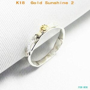 18金K18Sunshine2【受注製作】ピンキー指輪サンシャインリングシルバー925【サイズ1号〜20号まで】