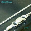 ネックレス チェーン 短め ネックレス 35cm シルバー ネックレス チェーン ロープ チェーン シルバー スクリュー 14インチ ショート チ…