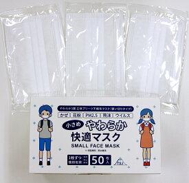 やわらか 快適 マスク 個別 包装 小さめ サイズ 不織布 コロナ 過 応援 パワーサポート