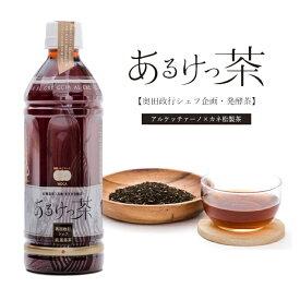 有機 あるけっ茶 500ml ペット ボトル アルケッチァーノ × カネ松製茶 国産 パワーサポート