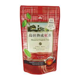 島田熟成紅茶 ティーバッグ 3g20包 入り TB パワーサポート