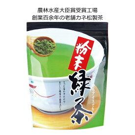 粉末 緑茶 50g ホットでも アイスでも 農林水産大臣賞 受賞 工場 創業 百余年 の 老舗 カネ松製茶 パワーサポート