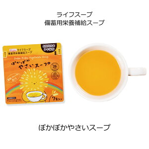 ライフスープ ぽかぽか やさいスープ コンソメ風 7食入り 備蓄用 栄養補給 スープ 13.5g×7包 5年間 保存 可能 ベジタル アドバンス パワーサポート