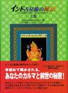 インド占星術の秘法(上巻)