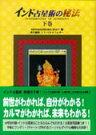 インド占星術の秘法(下巻)