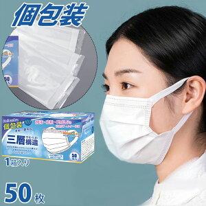 【1〜2日以内に発送】マスク 個包装 50枚箱入 大きめ 平ゴム 使い捨てマスク 大人用 男性用 女性用 マスクゴム プリーツ 不織布マスク 飛沫防止 花粉対策 防護マスク 耳痛くならない 約175mm