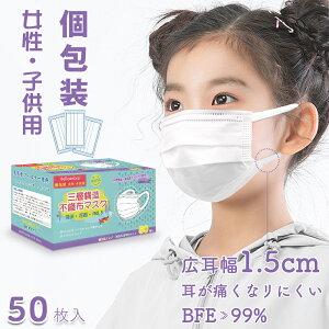 【2〜3日以内に発送】マスク 個包装 子供用 50枚箱入 小さめ 150mm 平ゴム 使い捨てマスク 学生用 女性用 マスクゴム プリーツ 不織布マスク 飛沫防止 花粉対策 防護マスク 耳痛くならない