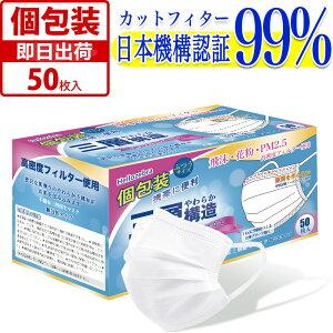 【14時までのご注文は当日発送】マスク 個包装 50枚箱入 大きめ 平ゴム 使い捨てマスク 大人用 男性用 女性用 マスクゴム プリーツ 不織布マスク 飛沫防止 花粉対策 防護マスク 耳痛くならな