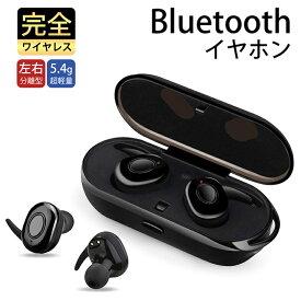 Bluetooth イヤホン スポーツ スマホ対応 高音質 防水 Bluetooth4.2 運動イヤフォン ブルートゥース イヤホン ランニング 完全 ワイヤレスイヤホン スポーツ イヤホン マイク内蔵 iphone8 iPhonex Android galaxy s8 s9対応 ギフト