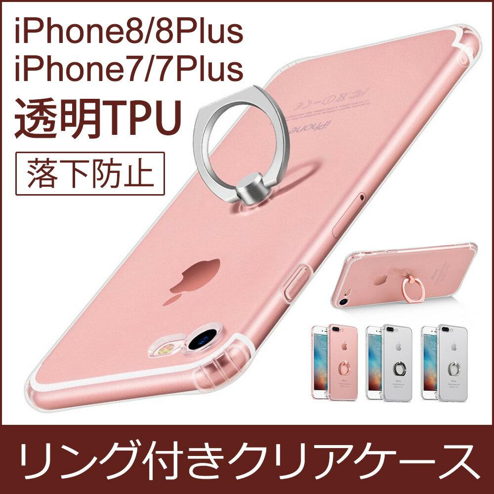 iPhone8 ケース iPhone8Plus ケース iPhone7 ケース リング アイフォン7 ケース iPhone7 クリアケース iPhone7 plus ケース クリア カバー アイフォン7ケース 落下防止 耐衝撃 軽量 薄型 シリコン スタンド機能 クリア透明TPU リング付き
